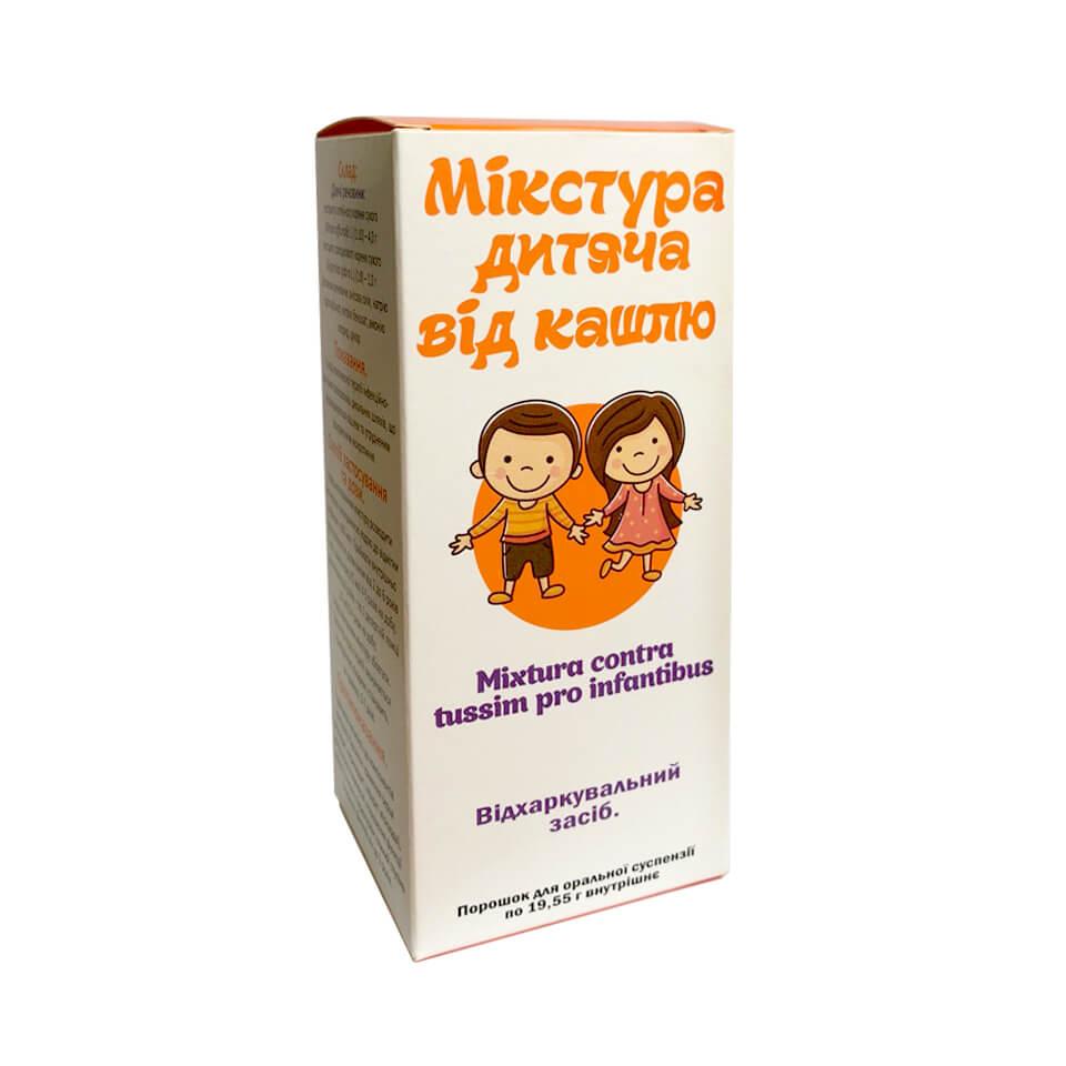 микстура детская от кашля, мікстура дитяча від кашлю